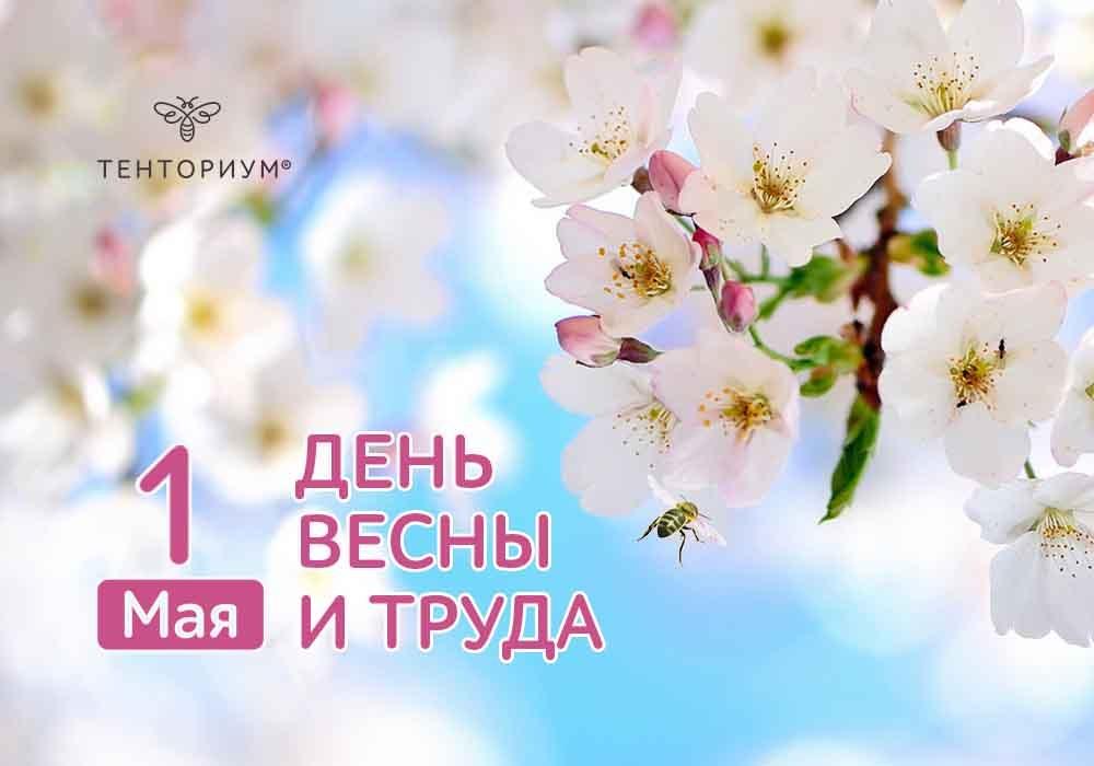 1 мая – праздник Весны и Труда