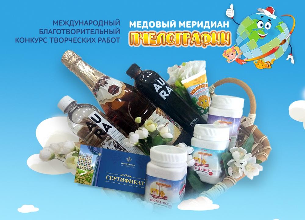 «Медовый меридиан Пчелографии»  приготовил призы победителям