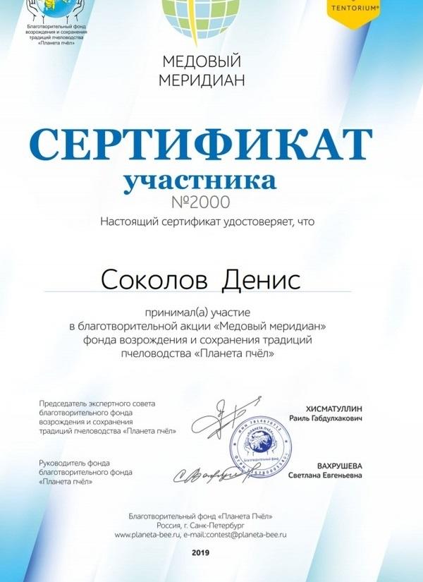 Получен 2000-й сертификат конкурса «Медовый меридиан»