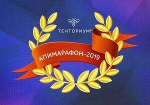 Апимарафон-2019: триумф победителей
