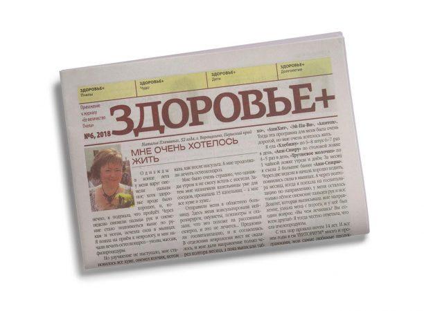"""Комплект """"Газета Здоровье +"""" (10 шт.) 27 руб."""