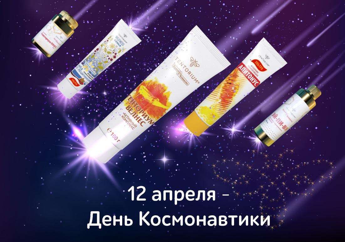 С днём российской космонавтики!