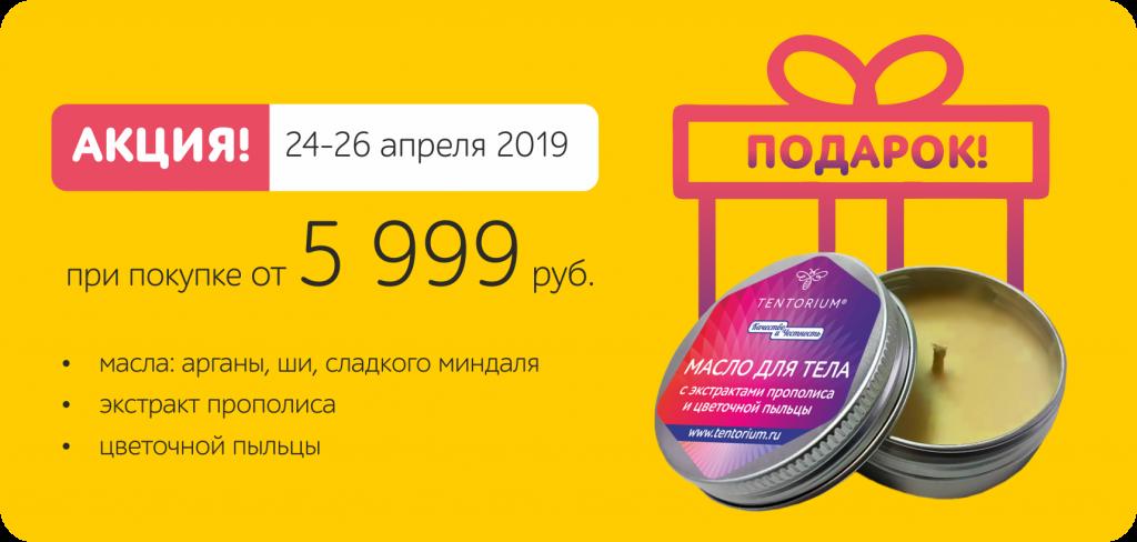 При покупке от 5 999 рублей – масло для тела в подарок!