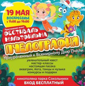 Приглашаем на фестиваль «Пчелографии» в Москве!
