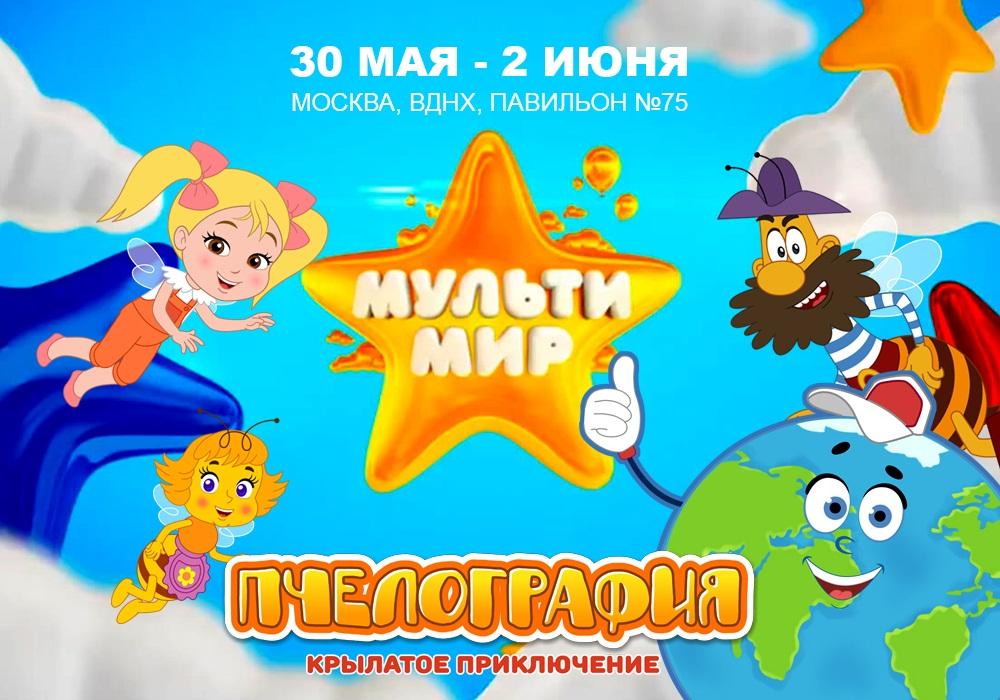 «Пчелография» примет участие в фестивале анимации «Мультимир»