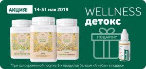 Купи набор «Wellness Детокс» и получи «АпиХит» в подарок!