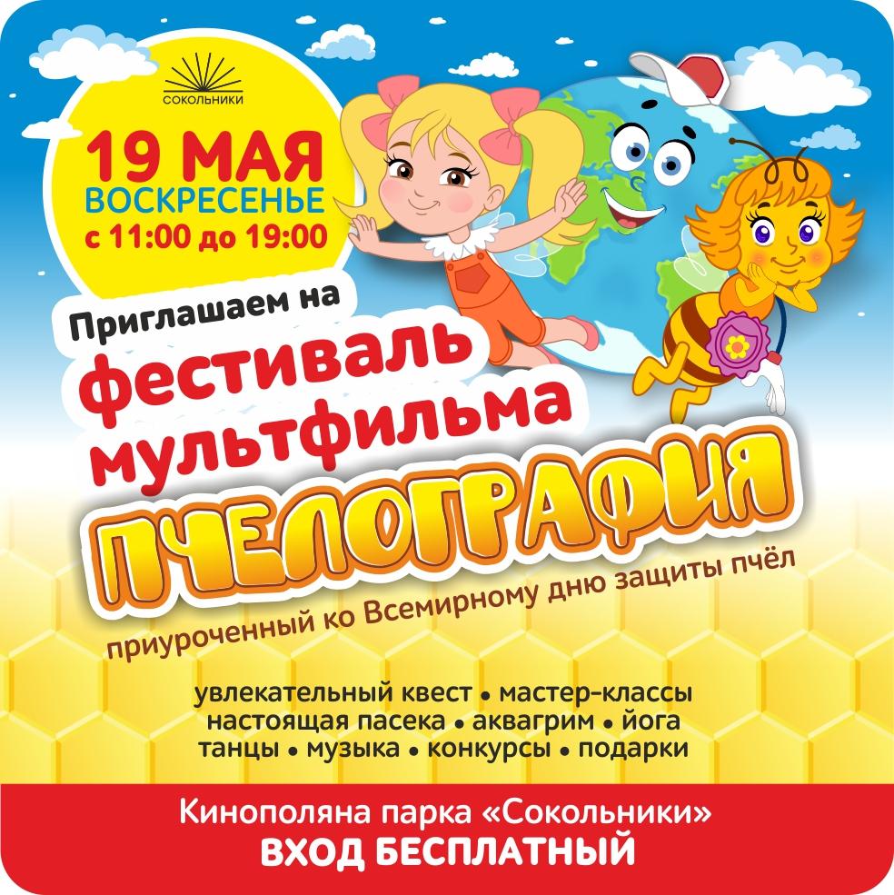 Как добраться до места проведения фестиваля «Пчелографии»?
