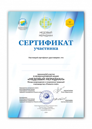 Сертификат Медовый Меридиан 7 руб.