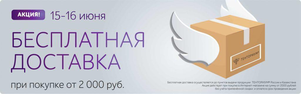 Заказывайте любимые продукты ТЕНТОРИУМ® и экономьте!