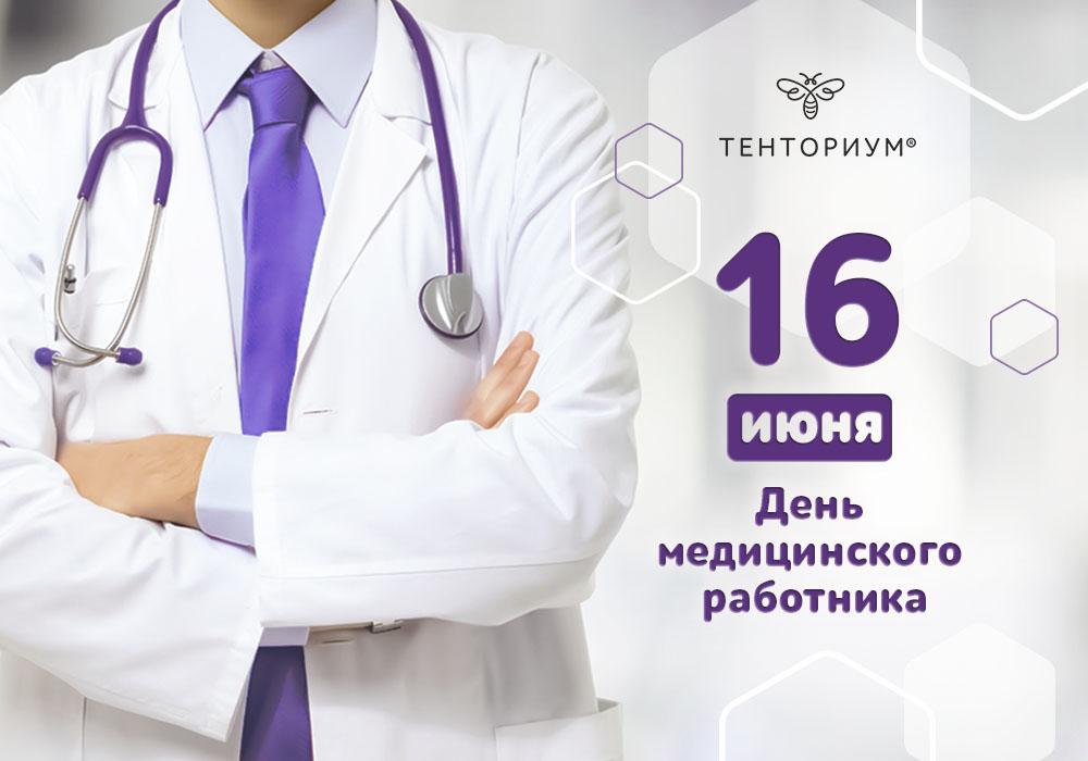 С праздником, дорогие врачи!