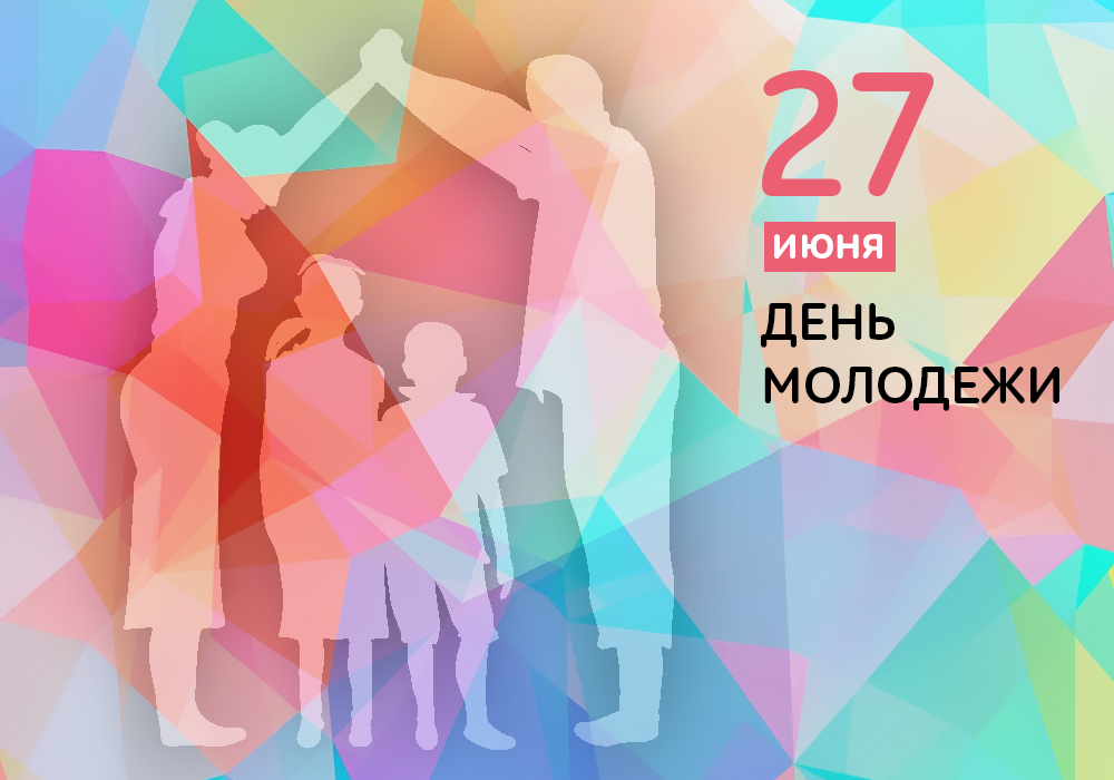 День молодежи – праздник ТЕНТОРИУМ®!