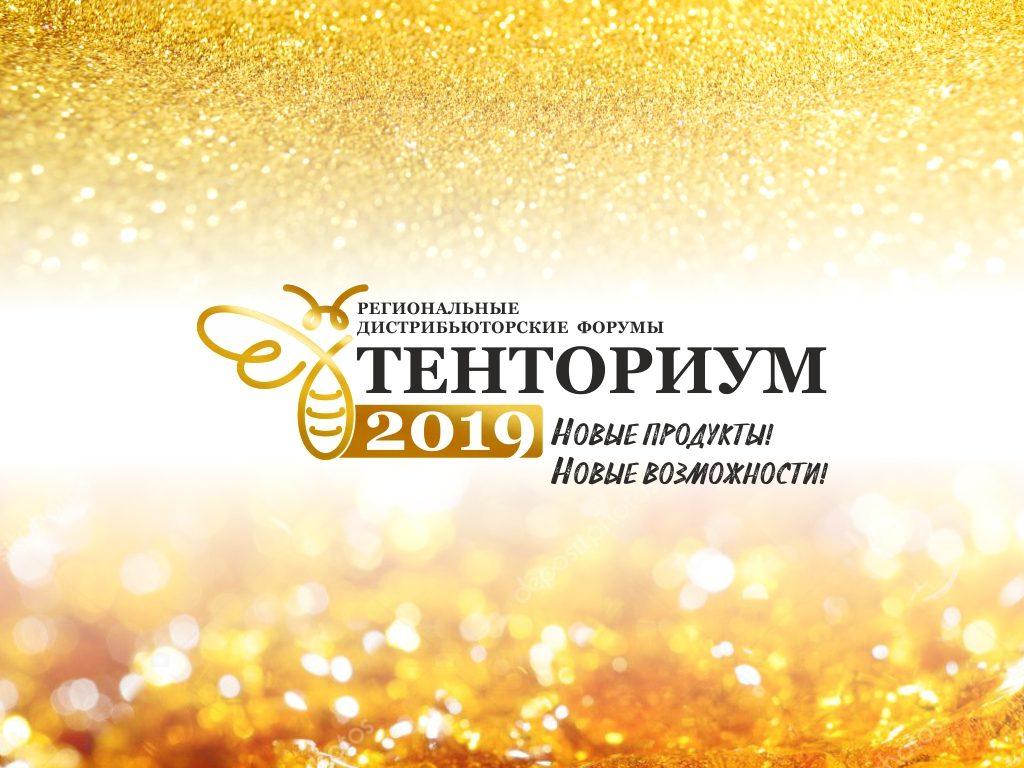 Приглашаем на Региональные Дистрибьюторские Форумы ТЕНТОРИУМ-2019!