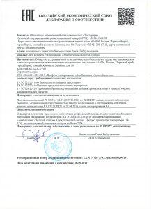"""Апибатончик """"Золотой слиток"""""""