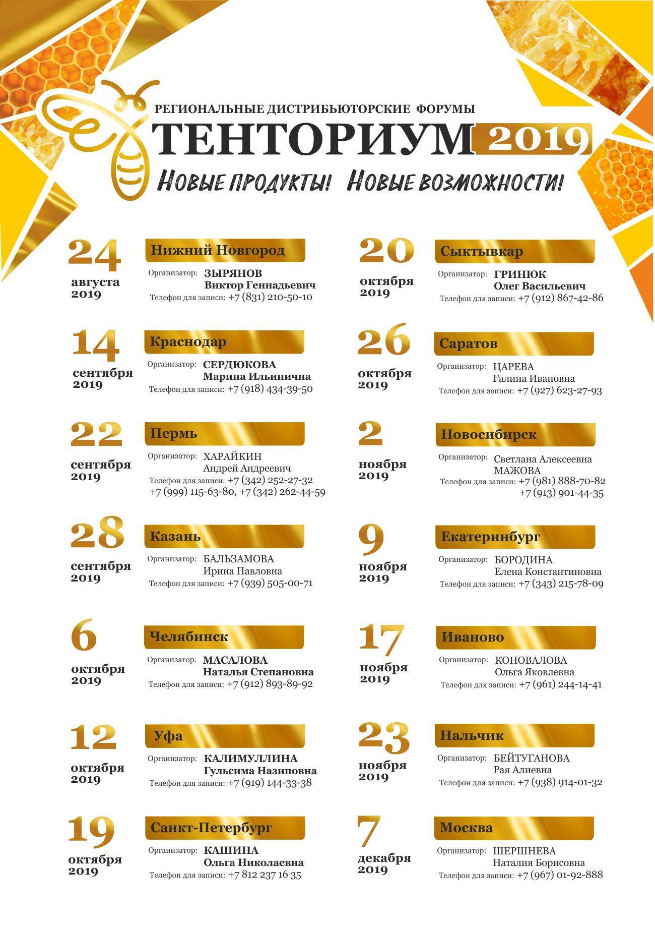 Тенториум Екатеринбург Интернет Магазин Каталог Товаров