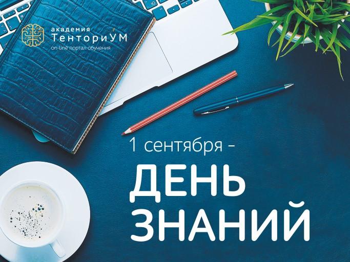 Новый учебный год в Академии ТенториУМ