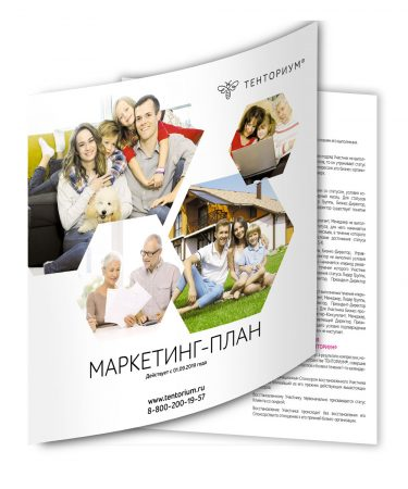 Маркетинг-план 17 руб.