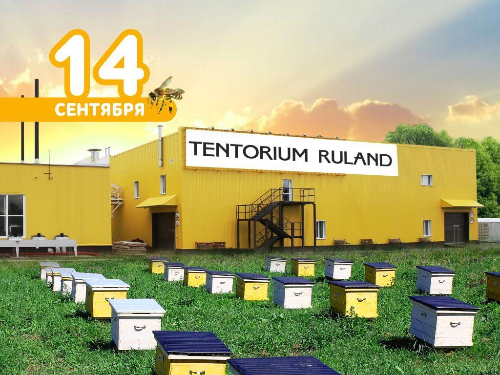 Завод TENTORIUM RULAND отмечает день рождения