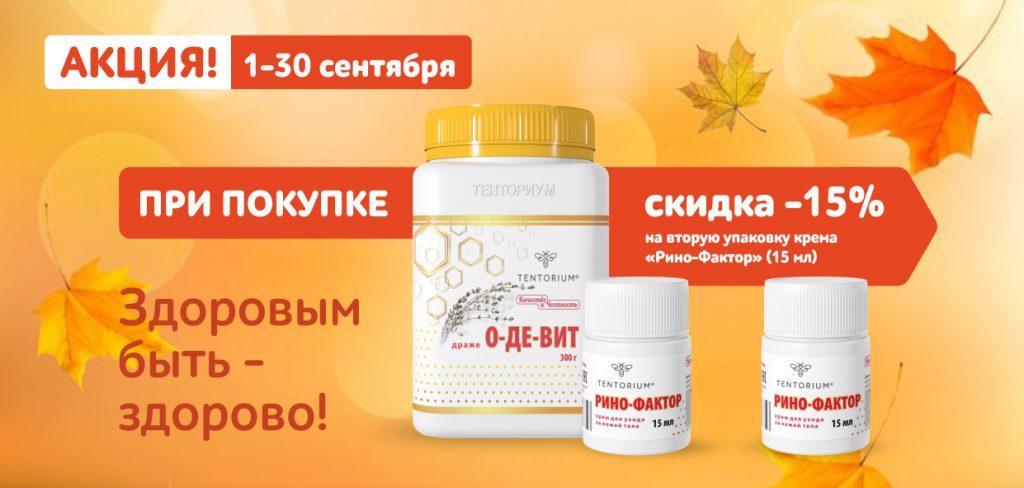 Новый сезон – новые акции: начните осень с укрепления здоровья и выгодных покупок!