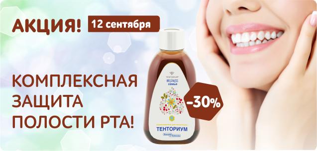 Новые акции от ТЕНТОРИУМ®!