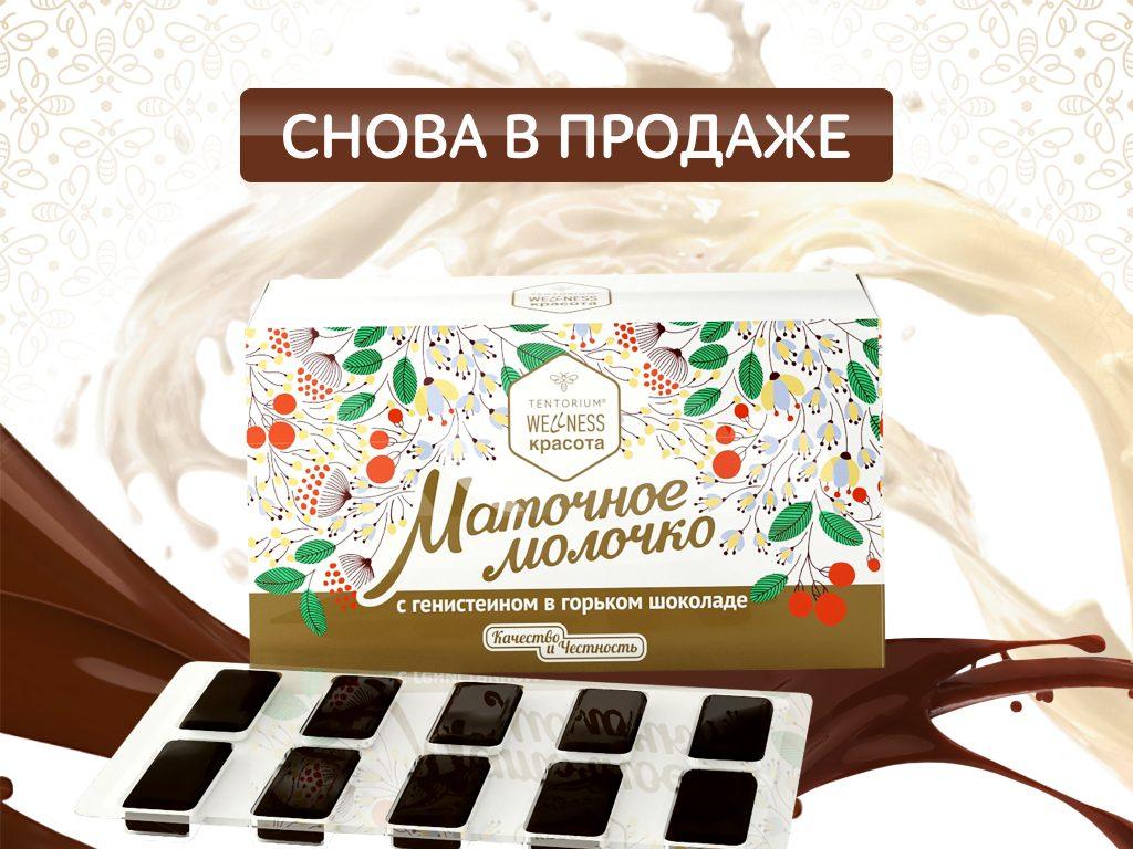 30 плиток здоровья и красоты: «Маточное молочко с генистеином в горьком шоколаде» снова в продаже