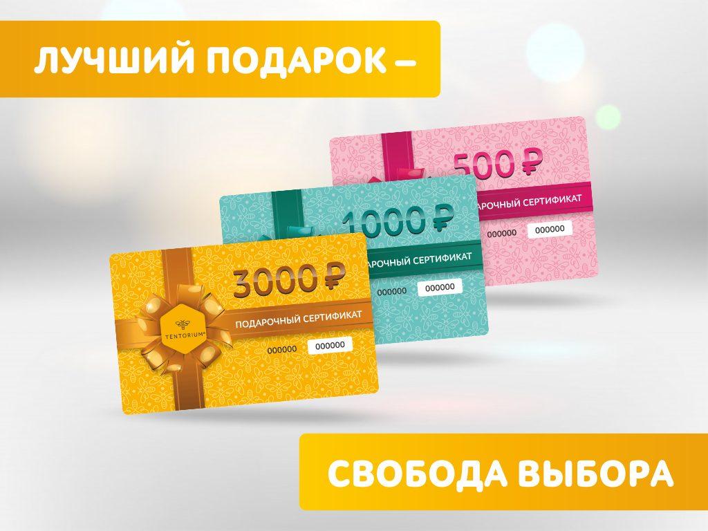 Подарочный сертификат от ТЕНТОРИУМ® — лучшее решение на любой праздник