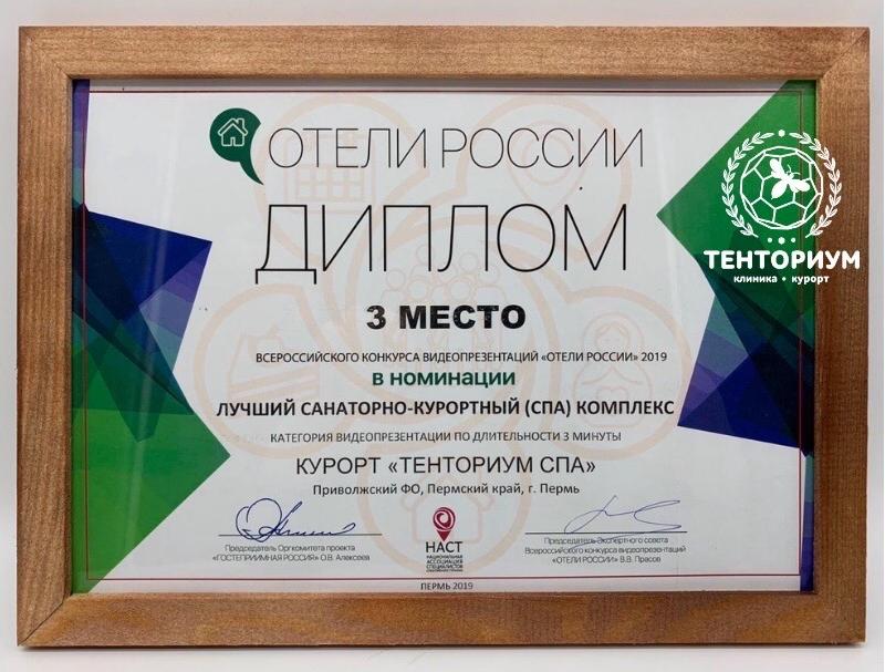 Клиника-курорт Тенториум заняла 3-е место на престижном всероссийском конкурсе