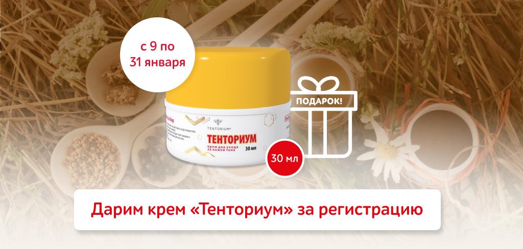 Выгодные предложения января от ТЕНТОРИУМ®