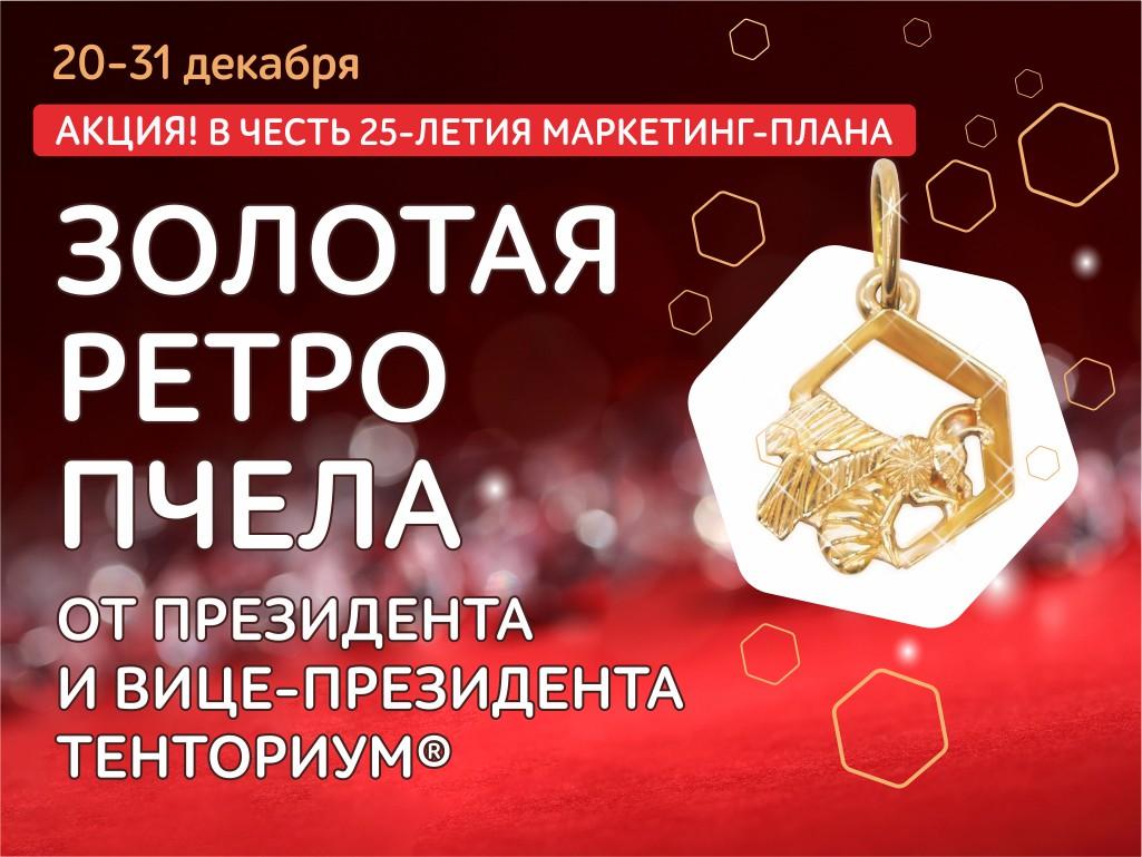 Дарим 14 золотых пчёл в честь юбилея Маркетинг-Плана ТЕНТОРИУМ®!