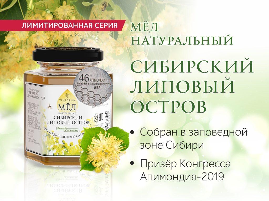 Коллекция медов ТЕНТОРИУМ® пополнилась редким сортом из заповедных лесов Сибири
