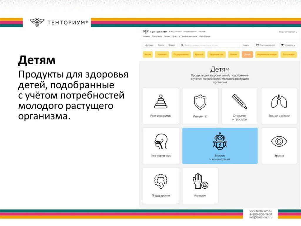 Улучшенная навигация и удобный поиск: обновление интернет-магазина tentorium.ru