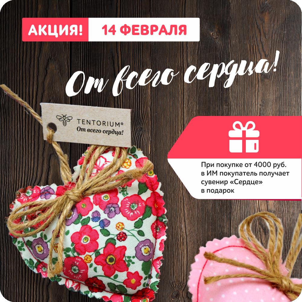Правила проведения акции «Сувенир «Сердце» в подарок»