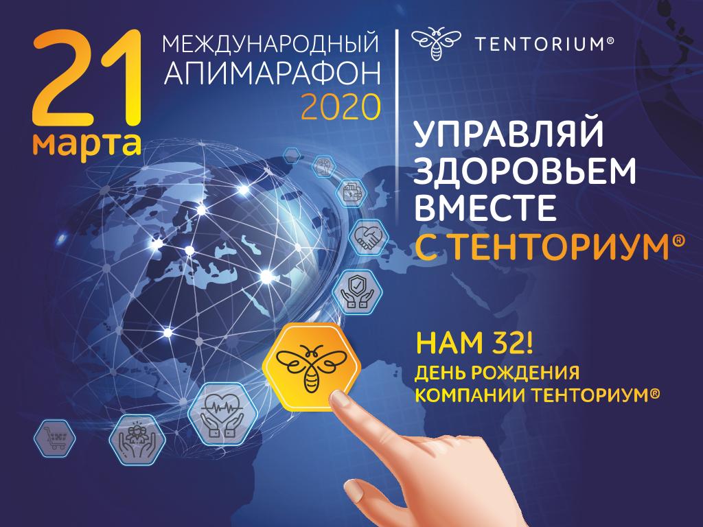 Апимарафон-2020 – уже 21 марта в вашем городе