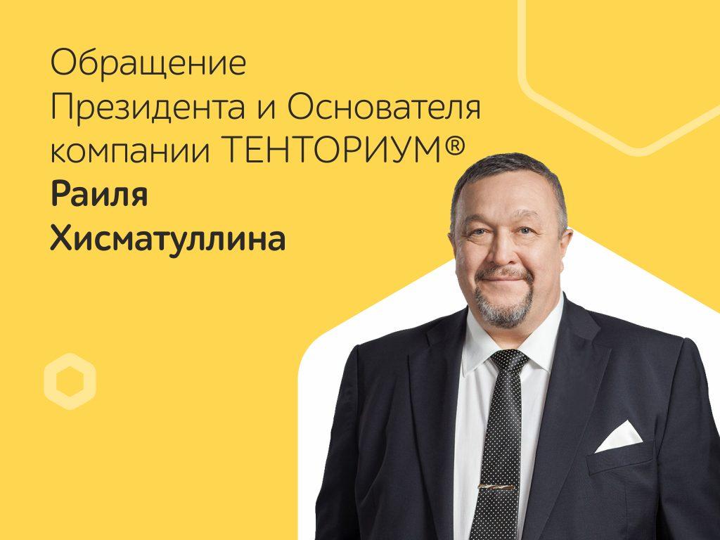 Обращение Президента и основателя компании ТЕНТОРИУМ® Раиля Хисматуллина