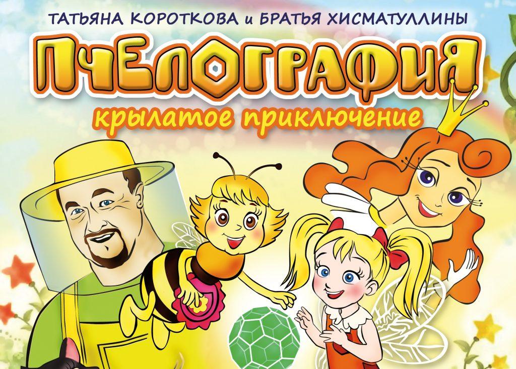 Рената и её друзья стали героями повести. Вышла книга «Пчелография. Крылатое приключение»