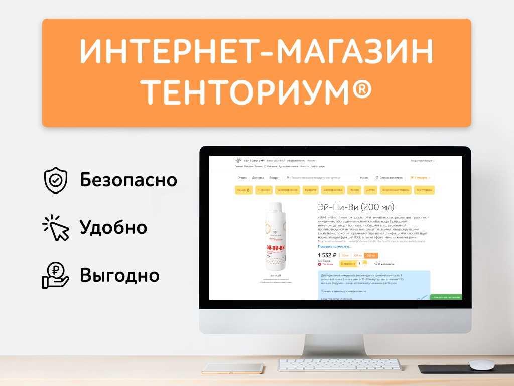 Дома лучше: покупайте полезные продукты онлайн в Интернет-магазине ТЕНТОРИУМ®