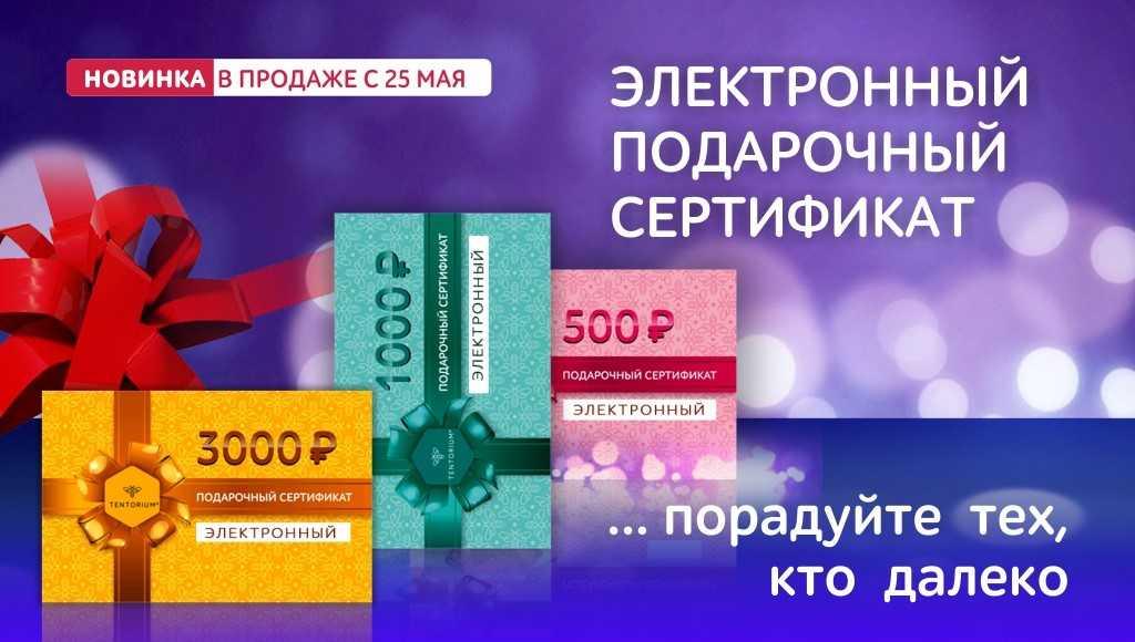 Электронный подарочный сертификат ТЕНТОРИУМ®: подарок в ногу со временем