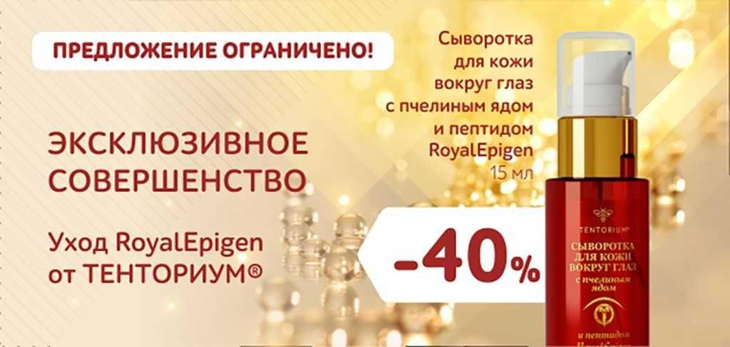 Скидка 40% на сыворотку для глаз RoyalEpigen, полезные подарки и долгожданные новинки