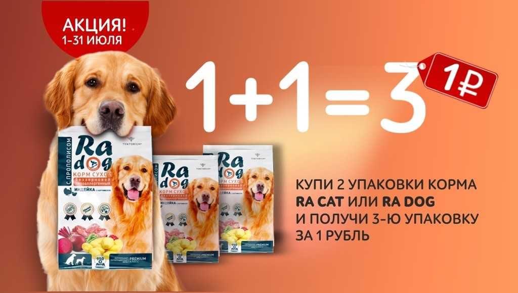Скидка на «Золотую серию», продление акции на корма Ra Cat и Ra Dog и гель для душа в подарок