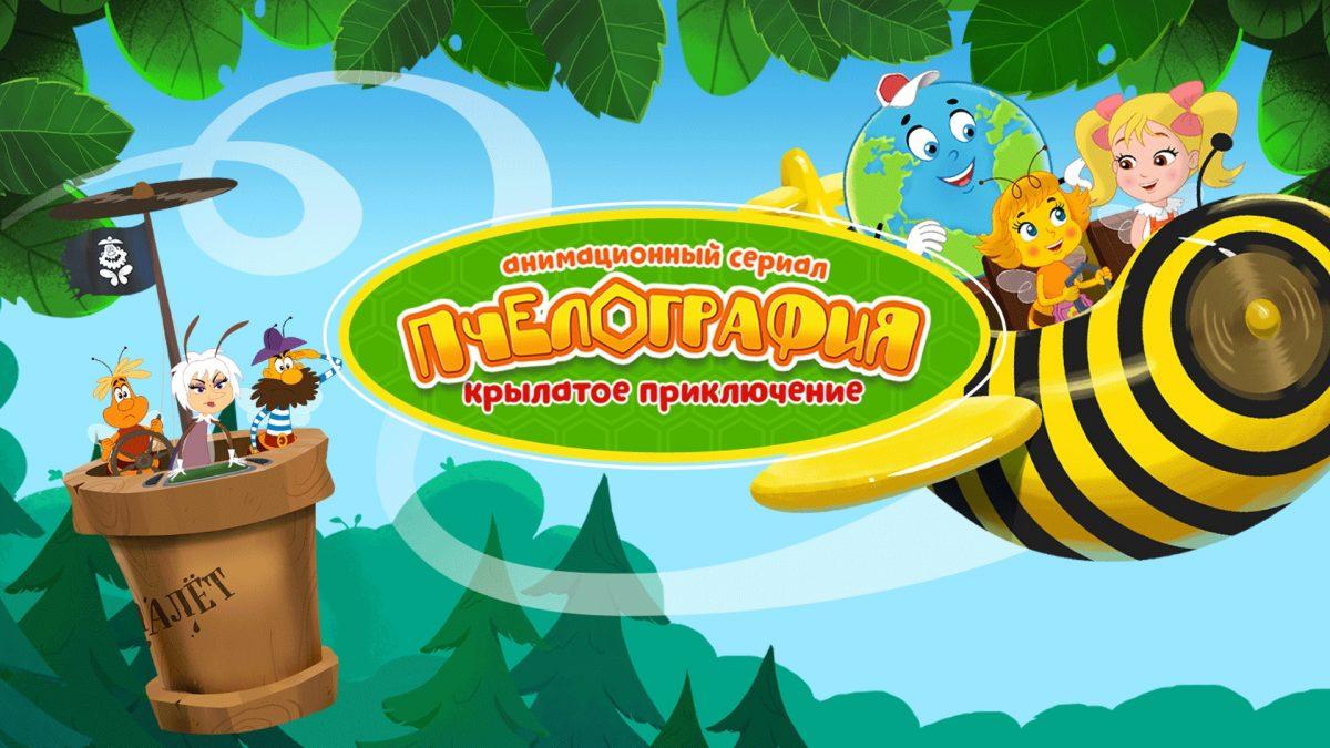 Познавательный мультсериал «Пчелография» выйдет на татарском языке