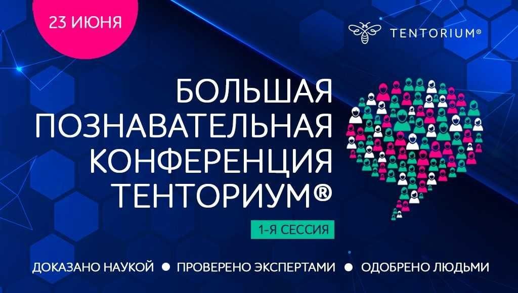 Большая познавательная конференция ТЕНТОРИУМ® — самое полезное онлайн-мероприятие года