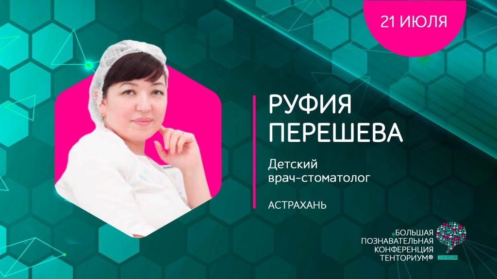 Апифитопродукты для здоровья мам и детей: вторая сессия Большой познавательной конференции ТЕНТОРИУМ® уже 21 июля