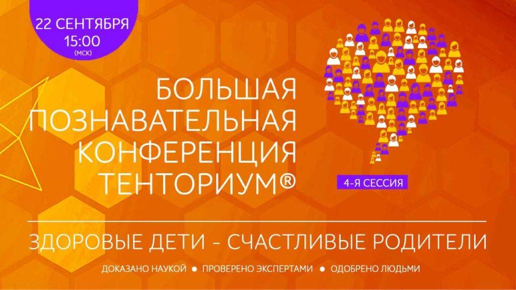 Здоровые дети – счастливые родители. Уже 22 сентября – заключительная сессия Большой познавательной конференции