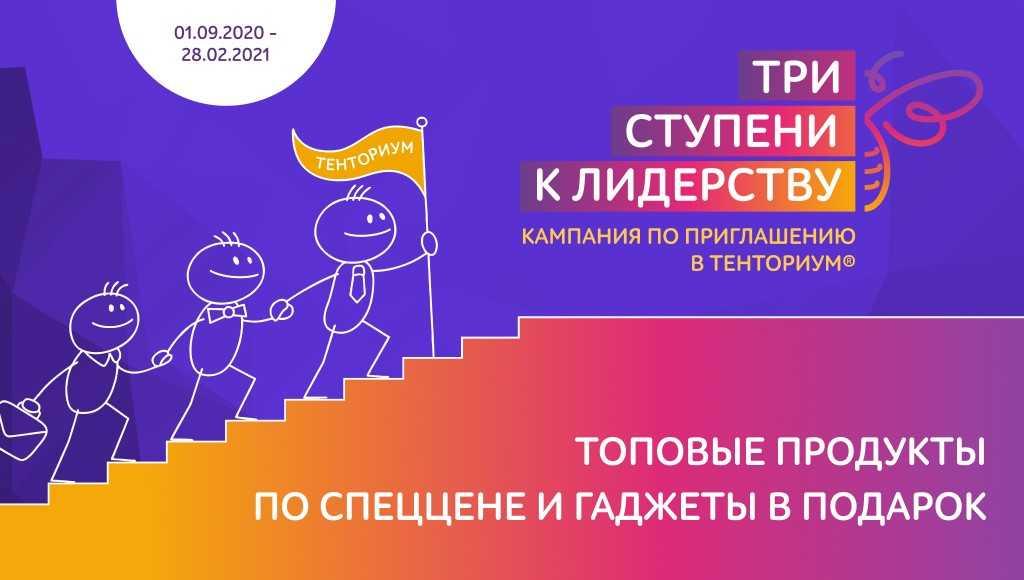 ТЕНТОРИУМ® подарит смартфон, планшет, iPhone и сертификаты на сумму до 60 000 рублей победителям новой кампании