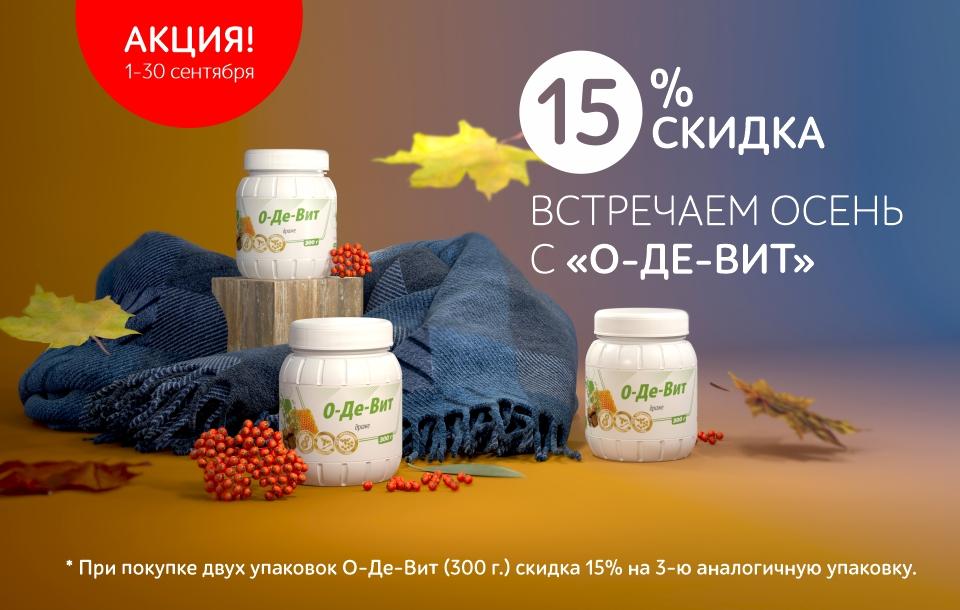 Осень в тонусе! Скидка 20% на «Аписептик», 15% на другие топовые продукты и двойная радость для питомца