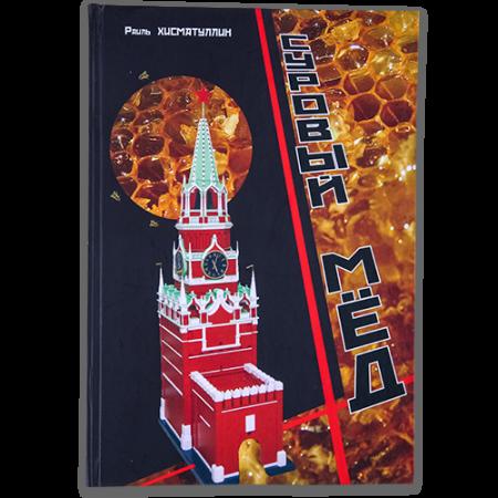 """Книга  """"Суровый мёд"""" 665 руб."""