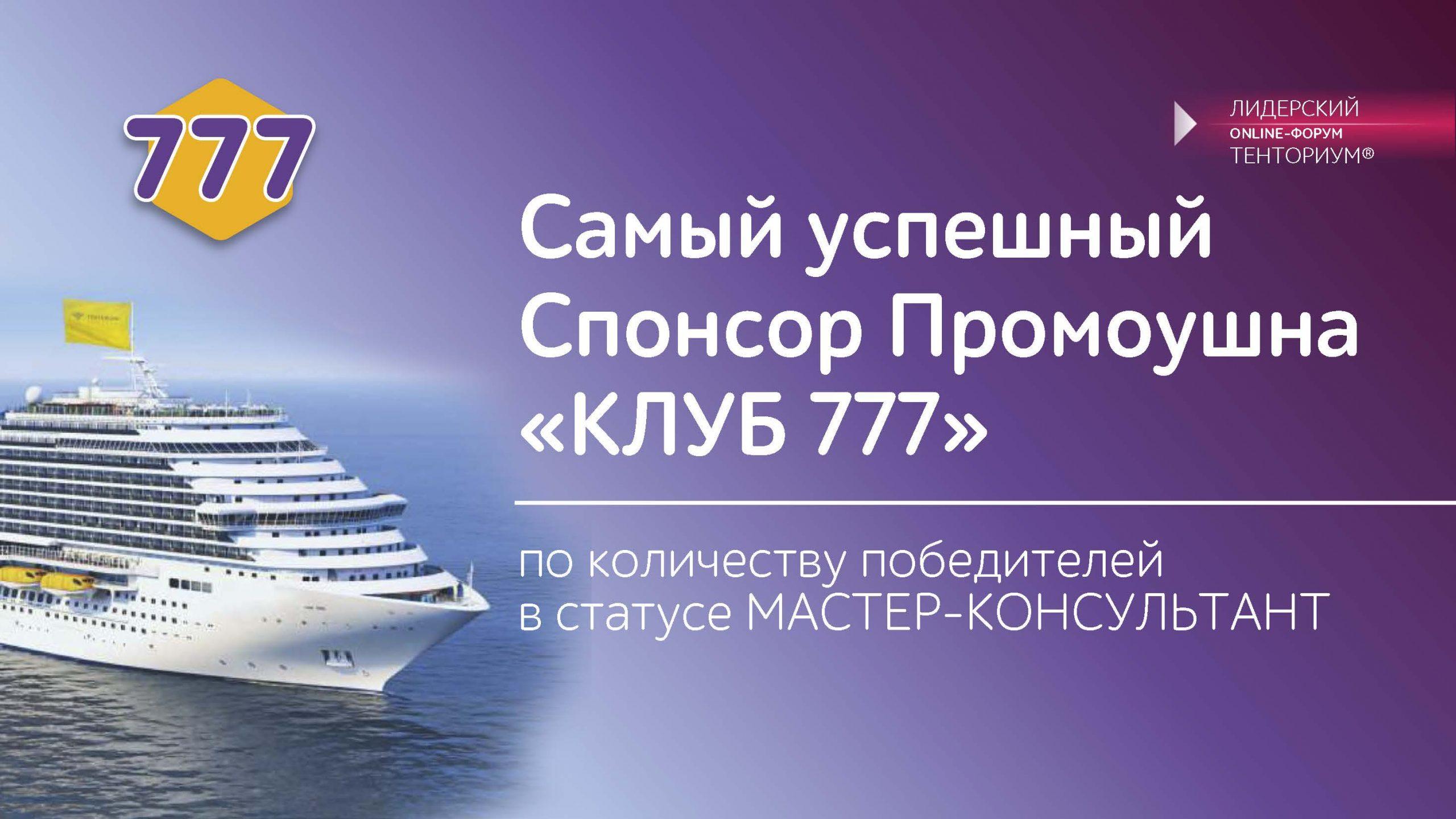 ЛФ 2020 777 (1)_Страница_01