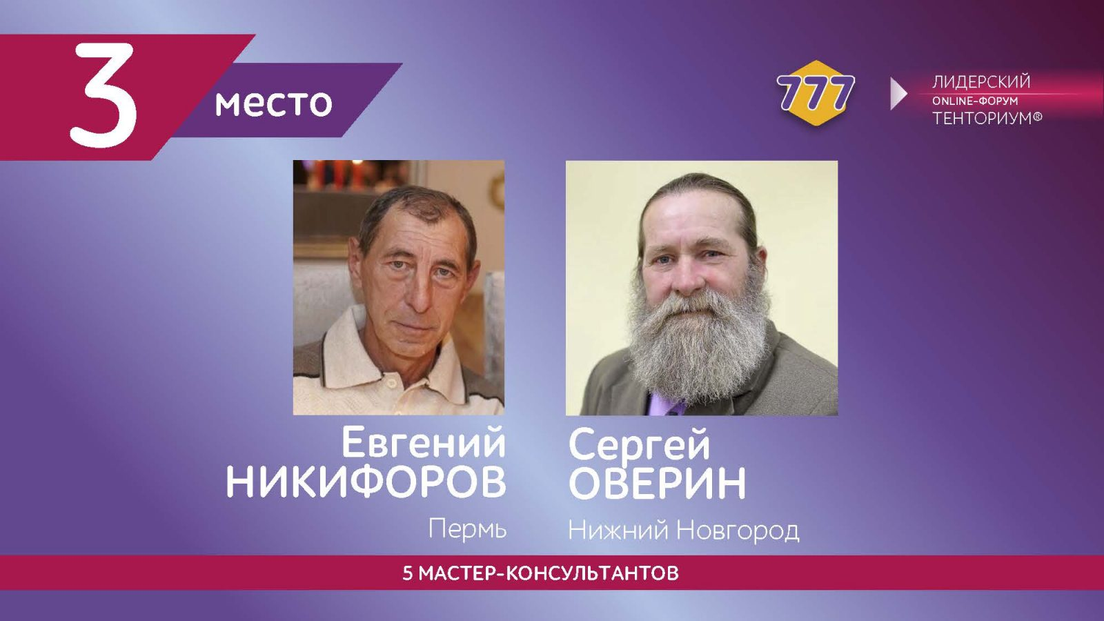 ЛФ 2020 777 (1)_Страница_03