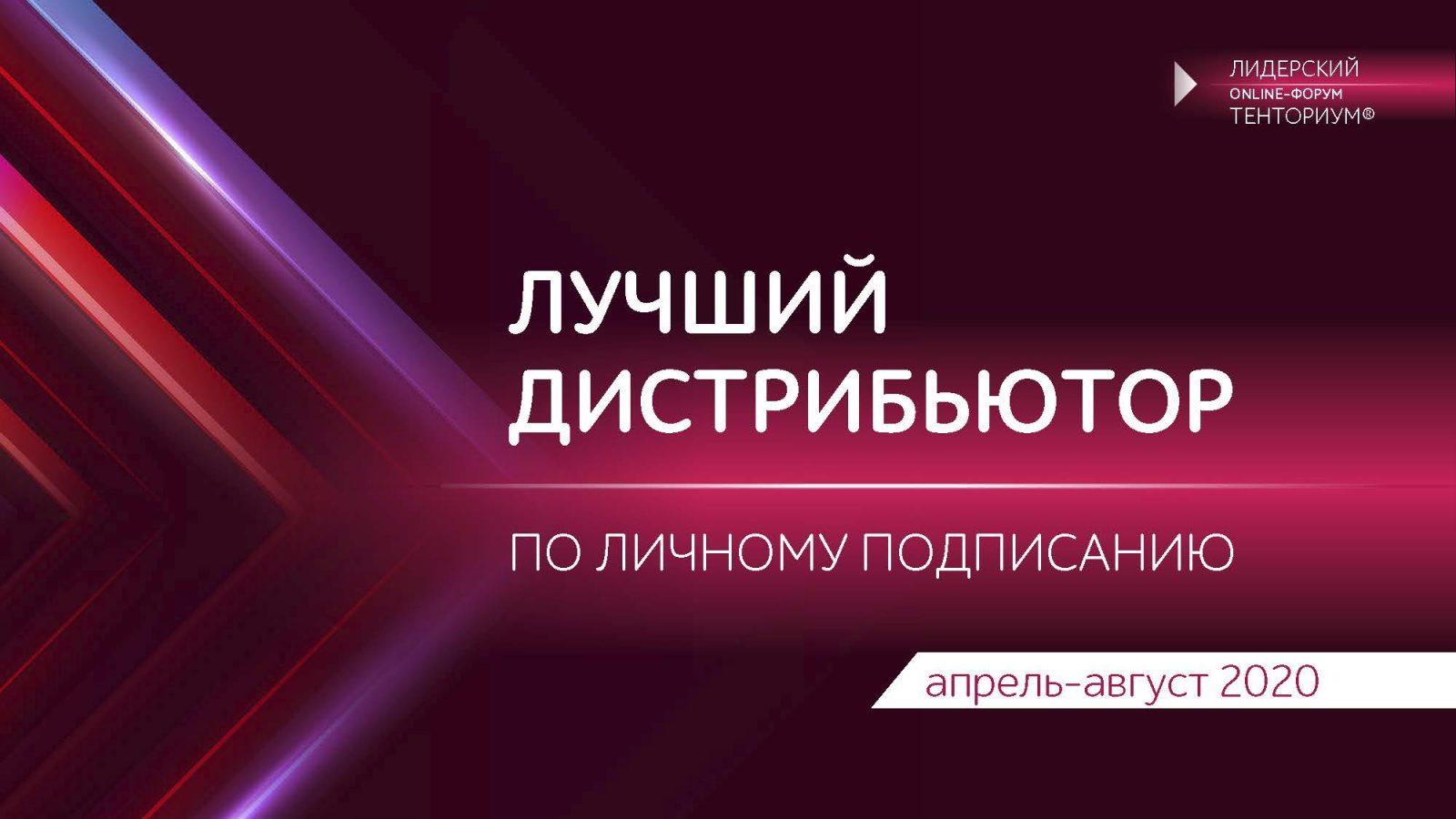 LF-2020-Luchshij-Distribyutor-po-lichnomu-podpisaniyu-2_Stranitsa_1