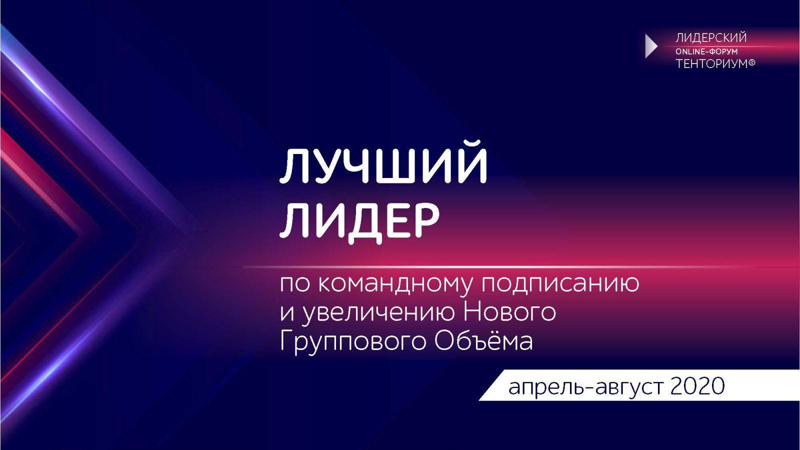 LF-2020-Luchshij-lider-po-komandnomu-podpisaniyu-i-uvelicheniyu-NGO-3_Stranitsa_1
