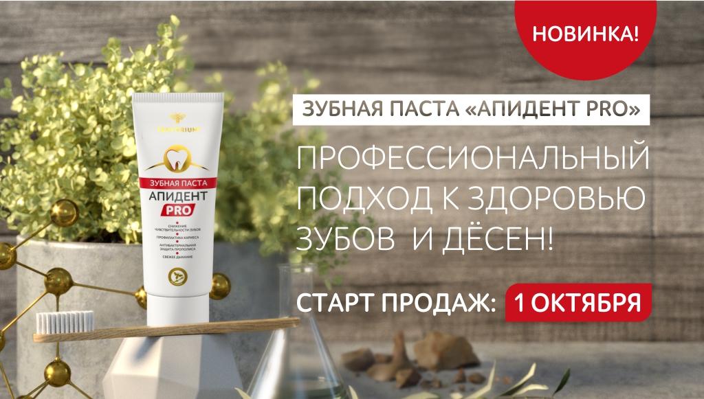 Новинка от ТЕНТОРИУМ® - зубная паста «АПИДЕНТ PRO» уже в продаже